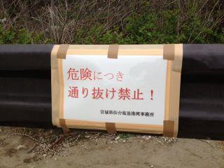 仙台塩釜港湾事務所からのお願いです